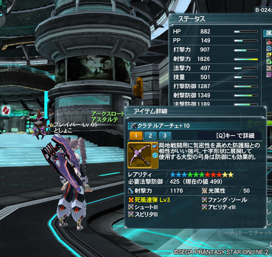 pso20140319_100440_048.png