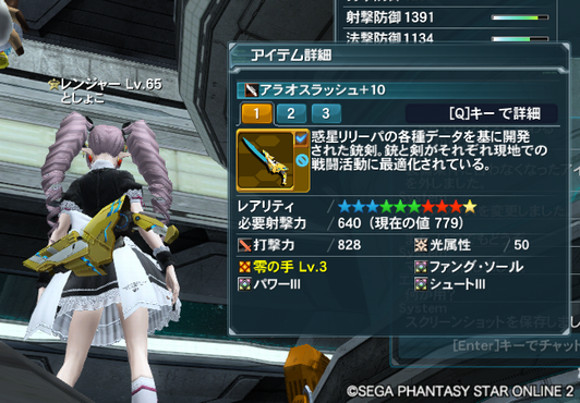 pso20140319_100738_059.png