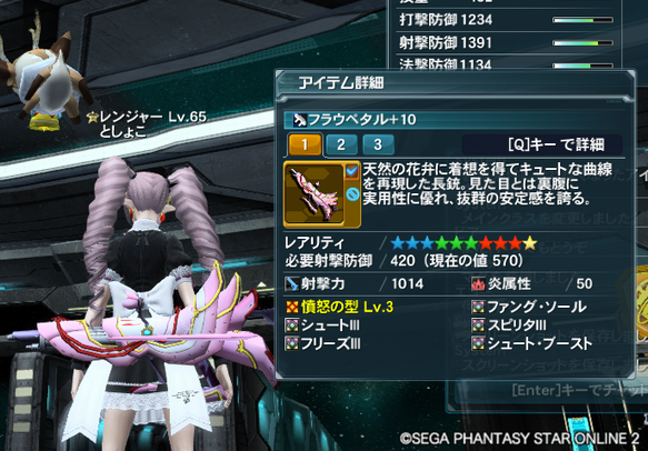 pso20140319_100857_060.png