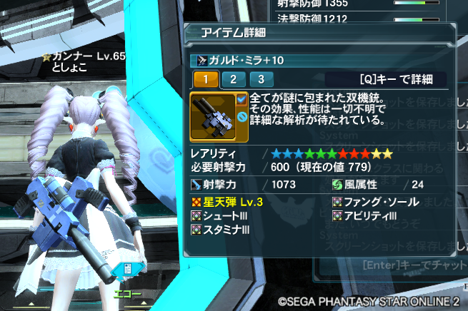pso20140319_101125_063.png