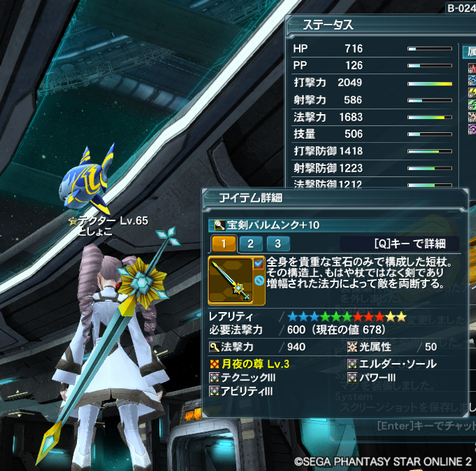 pso20140319_101341_064.png