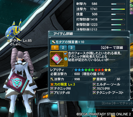 pso20140319_101409_067.png