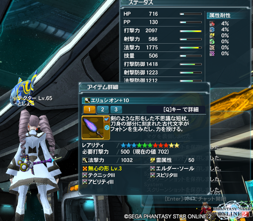 pso20140319_101421_068.png