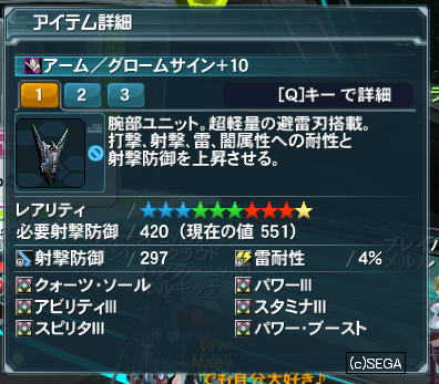 pso20140319_233420_002.png
