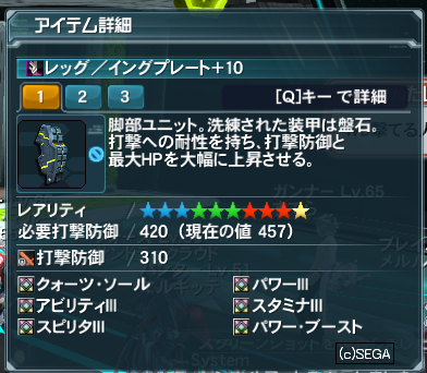 pso20140319_233423_003.png