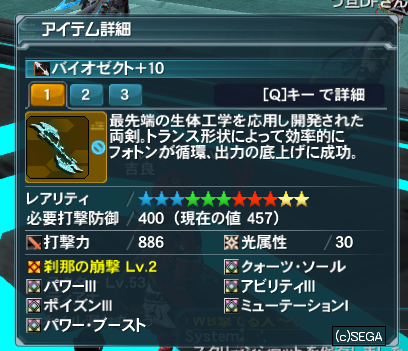 pso20140319_233510_004.png