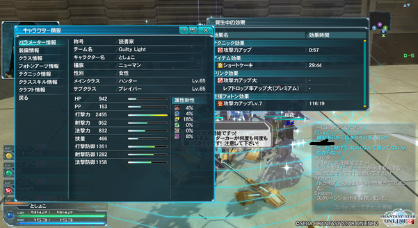 pso20140321_230057_038.png