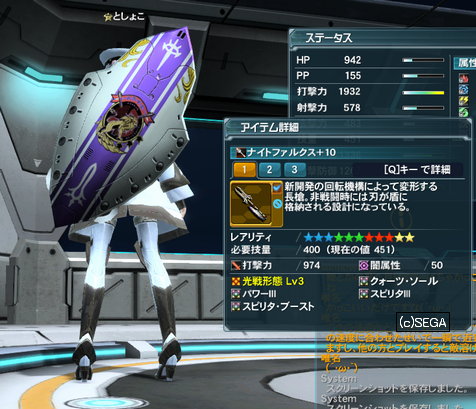 pso20140407_192051_001.png
