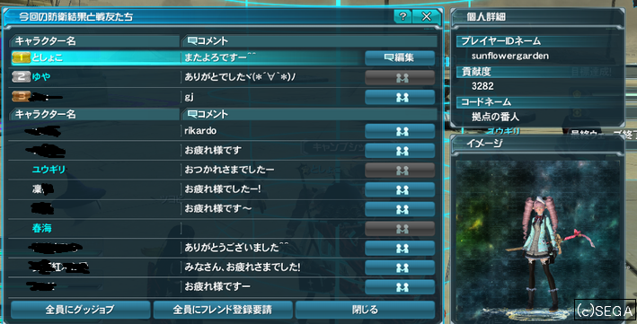 pso20140420_113346_000.png