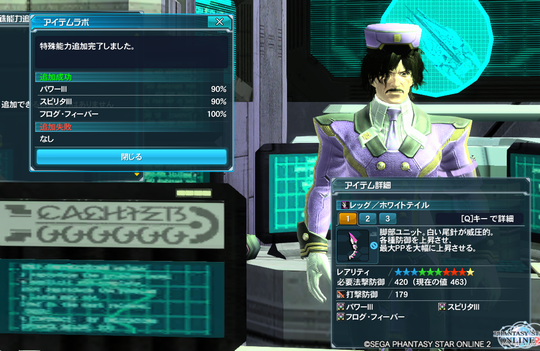 pso20140524_150916_002.png