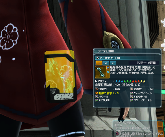 pso20140526_005628_020.png