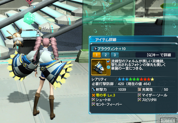 pso20140531_164441_000.png