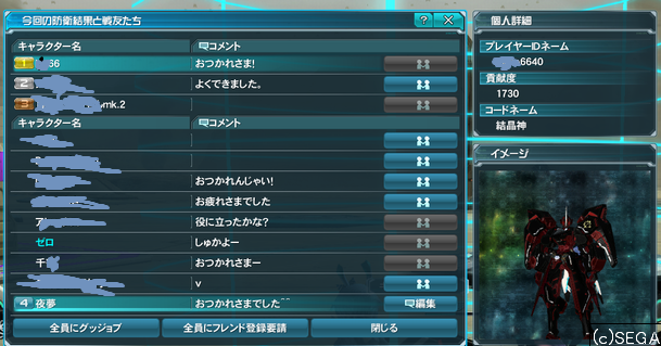 pso20140609_234659_006.png