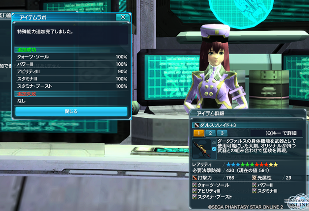 pso20140612_233334_000.png