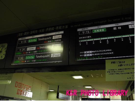 1月13日東武伊勢崎線に乗り換え