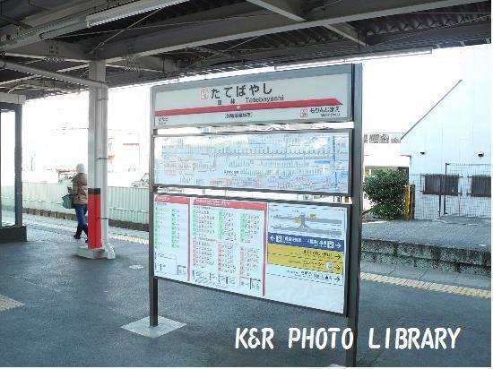 1月13日館林駅