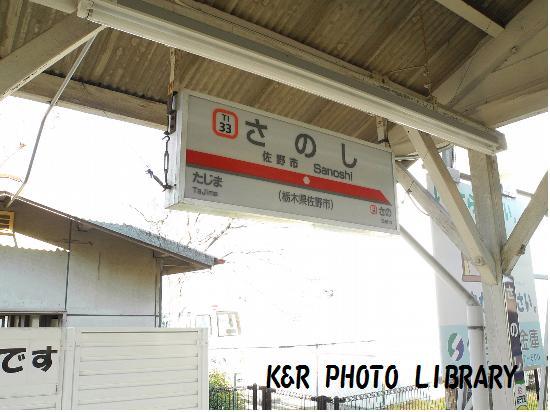 1月13日佐野市駅