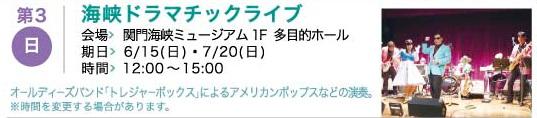 2014夏旅手帖1