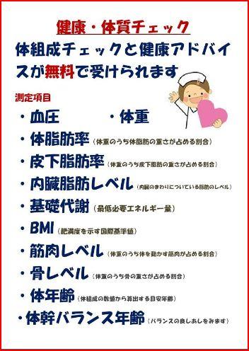 kenkou1.jpg