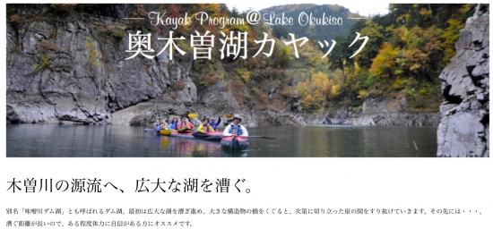 ひといき荘の【奥木曽湖カヤックツアー】のページ