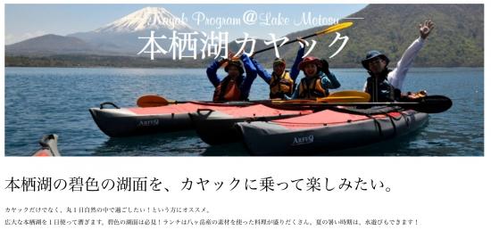 ひといき荘の【本栖湖カヤックツアー】のページ