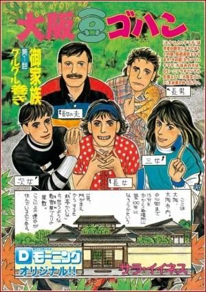 大阪豆ごはん02