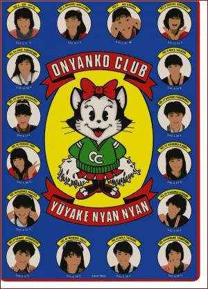 おニャン子クラブ00b