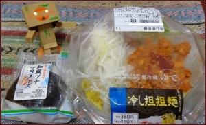 ファミマ_担々麺a