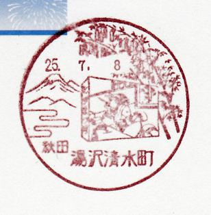 25.7.8秋田湯沢清水町
