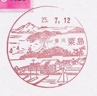 25.7.12粟島