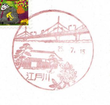 25.7.15江戸川