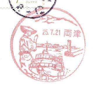 25.7.21両津