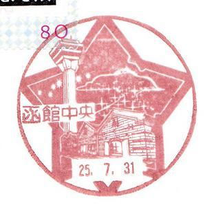 25.7.31函館中央