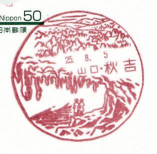 25.8.5山口秋吉