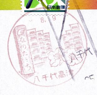 25.8.9八千代高津
