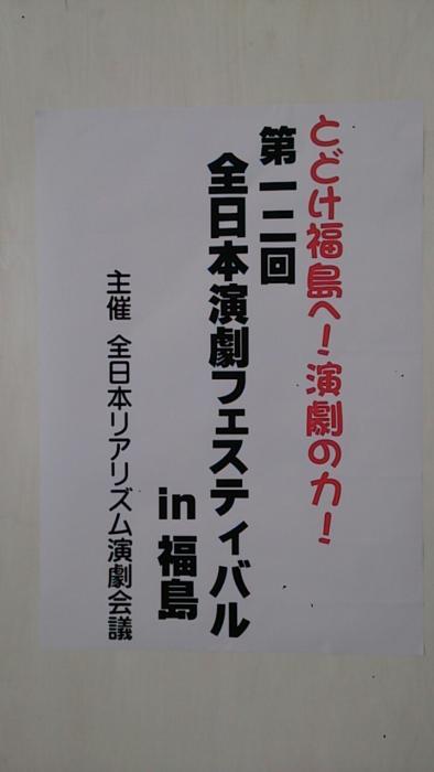 福島に来ました!