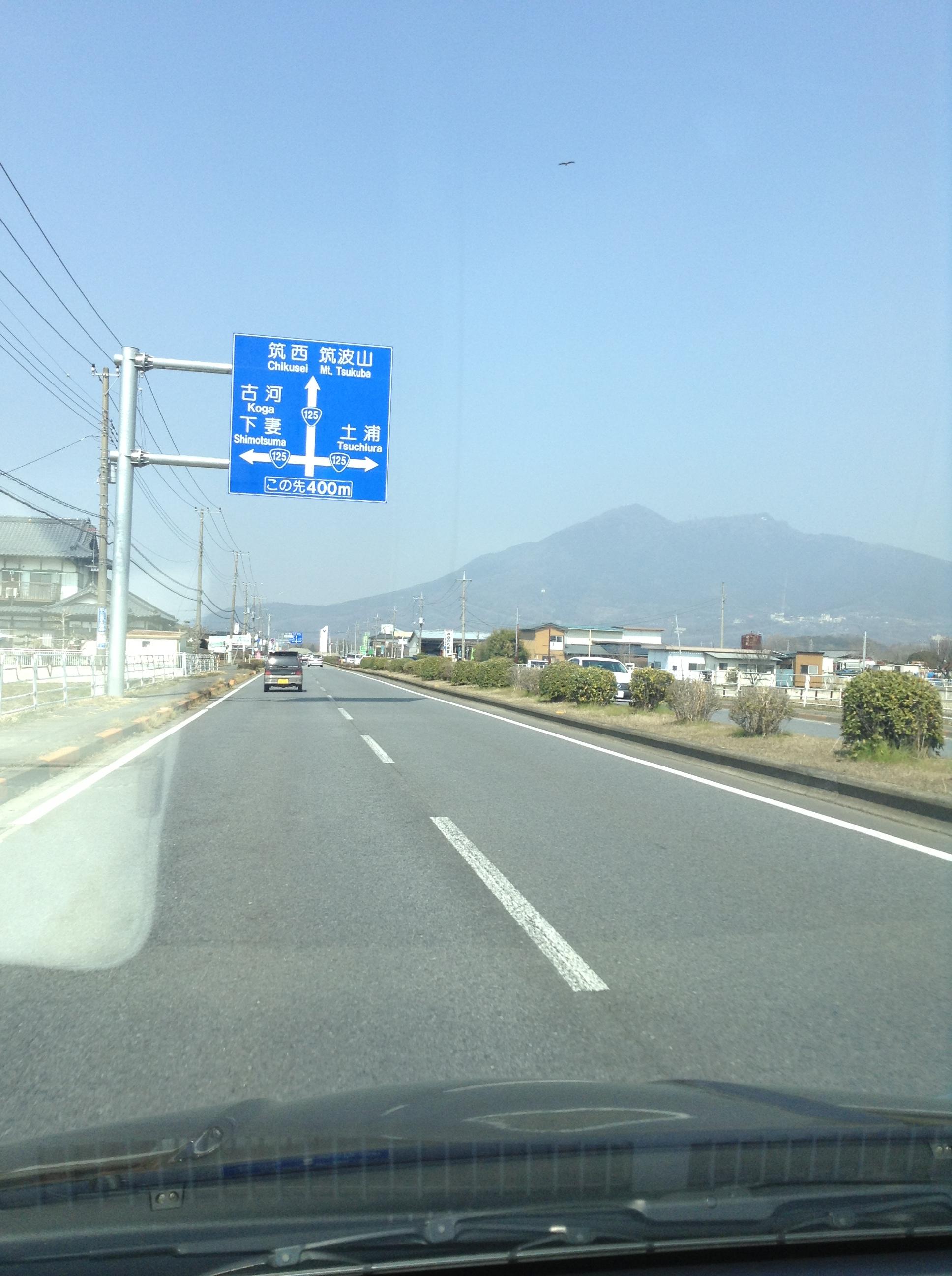 田中の交差点