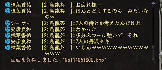 2014touzai-16.jpg