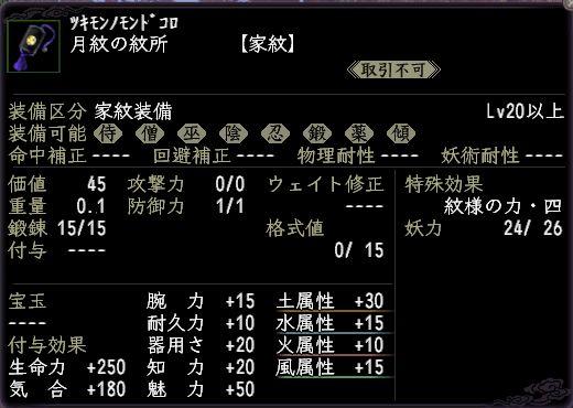 tsukimon45.jpg
