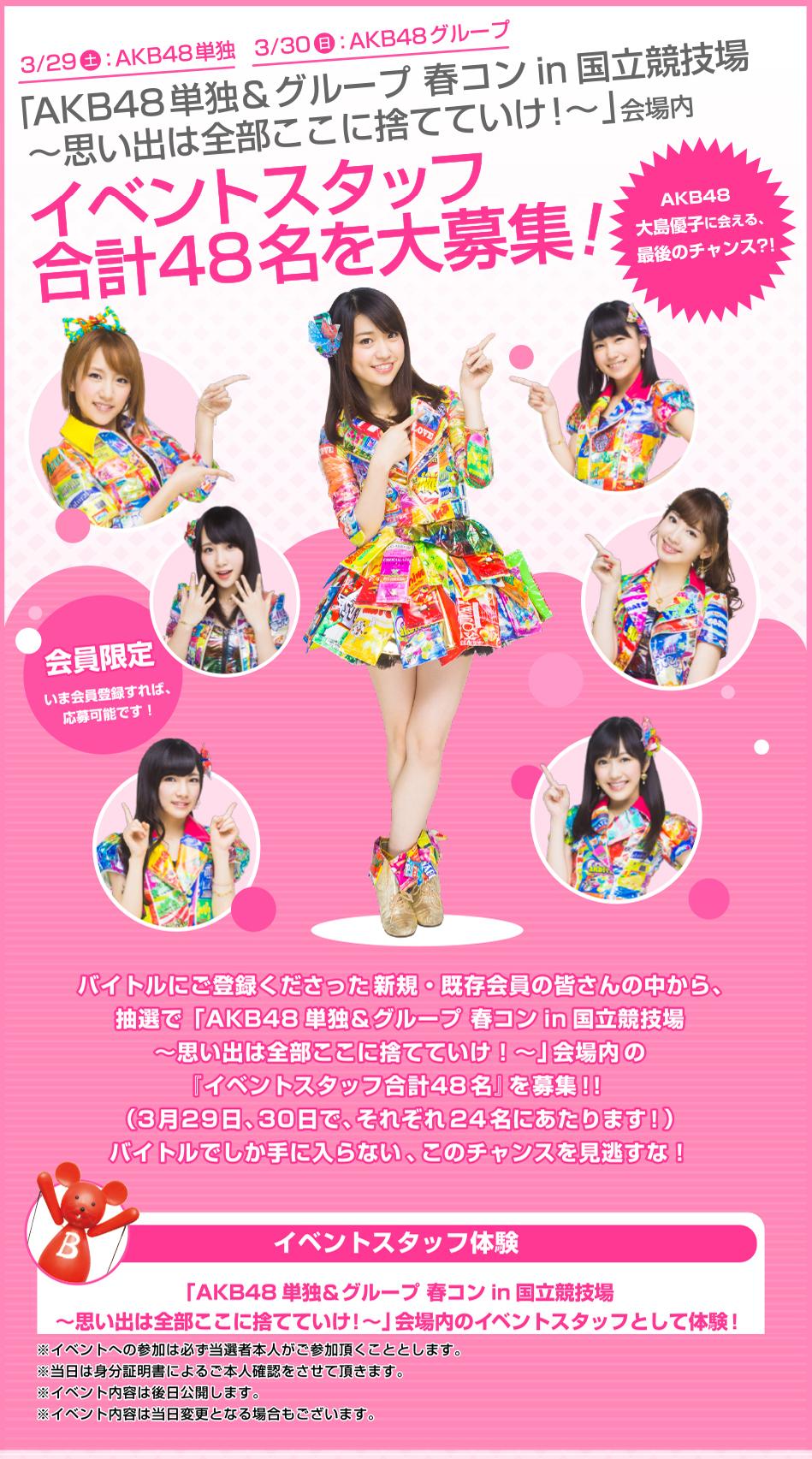 AKB48バイト