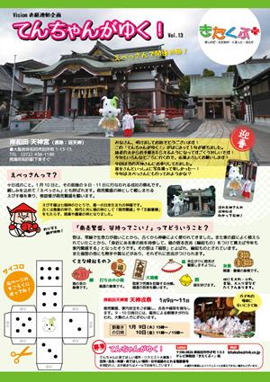140306_guide201401g-05.jpg