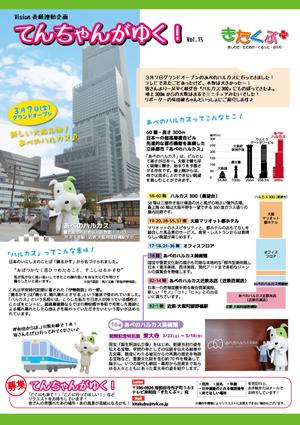 140306_guide201403g-09.jpg