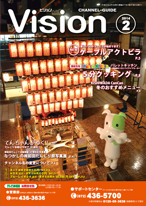 140310_guide201402-01.jpg