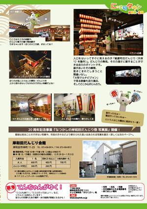 140310_guide201402-08.jpg