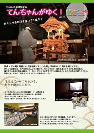 140310_guide201402-09.jpg