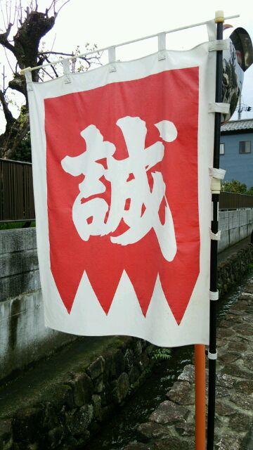 石田町誠旗