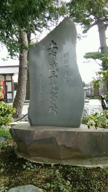 石田町石田寺の碑