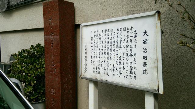 太宰治旧居碑