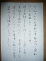 H26・3月号手紙部(1)