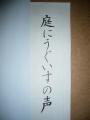 H26・3月号筆ペン部(1)